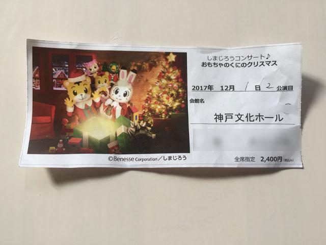 チケット再発行