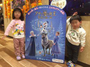 アナと雪の女王のパネル