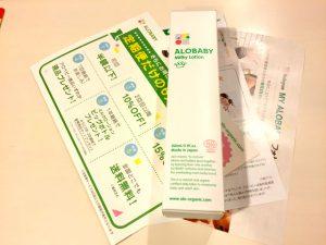 アロベビーミルクローションのパッケージ