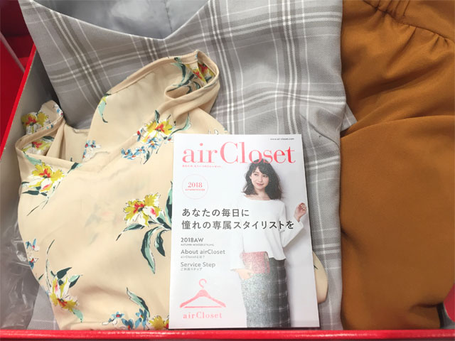 airClosetで届いた服