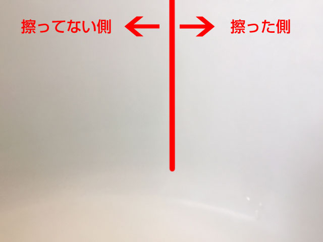 擦った後の浴槽